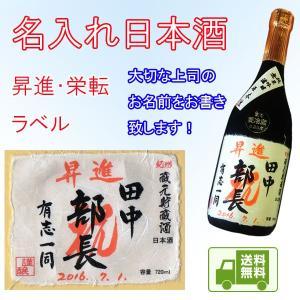 日本酒 昇進 栄転お祝いギフト 黒牛 純米吟醸無濾過生原酒720ml 1本セット N-002|kitakatsu3|02