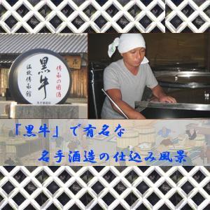 日本酒 昇進 栄転お祝いギフト 黒牛 純米吟醸無濾過生原酒720ml 1本セット N-002|kitakatsu3|06