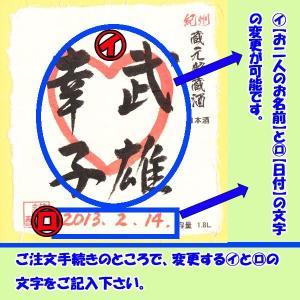 日本酒 バレンタインギフト名入れラベル 黒牛純米吟醸無濾過生原酒720ml 2本セッ チョコレート付き  N-003  kitakatsu3 02