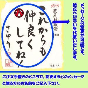 日本酒 バレンタインギフト名入れラベル 黒牛純米吟醸無濾過生原酒720ml 2本セッ チョコレート付き  N-003  kitakatsu3 03