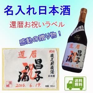 日本酒 還暦 その他お祝い名入れギフト 黒牛純米吟醸 無濾過生原酒 720ml 1本セット n-kanreki002|kitakatsu3