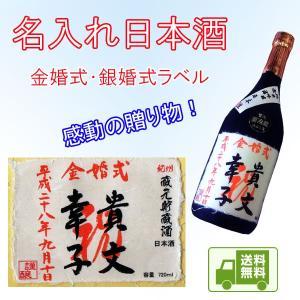 日本酒 金婚 銀婚式お祝い名入れ&メッセージギフト 黒牛 純米吟醸無濾過生原酒720ml 1本セット n-kinen002 kitakatsu3