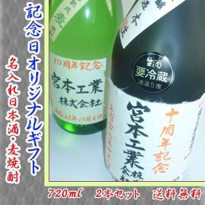 日本酒 記念日名入れラベル 黒牛純米吟醸 かめ壺熟成 麦720ml 2本セット NS-007 kitakatsu3