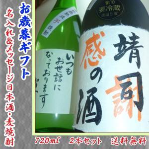 日本酒 お歳暮名入れ&メッセージギフト 黒牛純米吟醸 かめ壺熟成 芋 720ml 2本セット NS-008-2|kitakatsu3