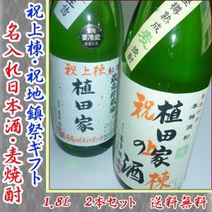 日本酒  名入れ祝上棟 地鎮祭ラベル 黒牛純米吟醸 かめ壺熟成 麦 1.8L 2本セット NS-009  kitakatsu3