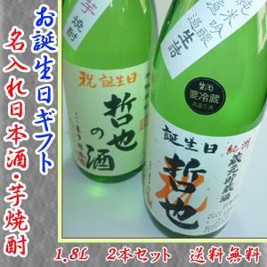 名入れお誕生日ギフト 黒牛純米吟醸  かめ壺熟成 芋 1.8L 2本セット NS-010|kitakatsu3