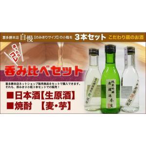 日本酒 焼酎 いっぺん呑んでよ〜!試飲セット NS-011 kitakatsu3