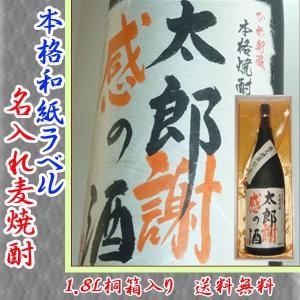 麦焼酎 かめ壷熟成  1・8L桐箱入り 1本セット s-004|kitakatsu3