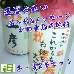 焼酎 還暦 その他お祝い名入れ&メッセージギフト かめ壺熟成 芋・麦 720ml 2本セット S-006 |kitakatsu3