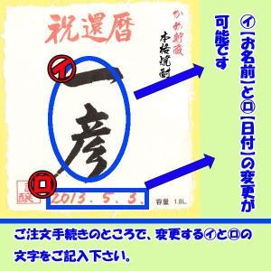 焼酎 還暦 その他お祝い名入れ&メッセージギフト かめ壺熟成 芋・麦 720ml 2本セット S-006 |kitakatsu3|02