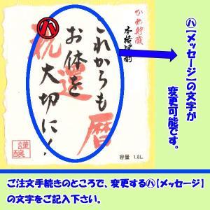 焼酎 還暦 その他お祝い名入れ&メッセージギフト かめ壺熟成 芋・麦 720ml 2本セット S-006 |kitakatsu3|03