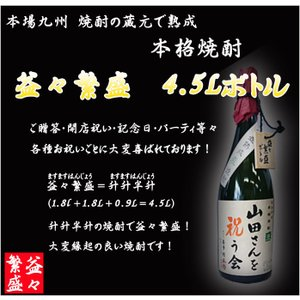 記念日お祝い 名入れ 焼酎 益々繁盛 4.5Lボトルs-masu-kinen送料無料 ※北海道・沖縄・離島送料別|kitakatsu3