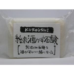 無添加石鹸(せっけん) KUROUSHI 純米酒かす120g|kitakatsu3