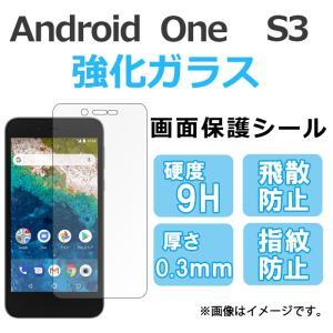 Andoroid One S3 強化ガラス画面保護シール シール フィルム アンドロイドワンS3 S3シール S3フィルム 京セラ Y!mobile SoftBank