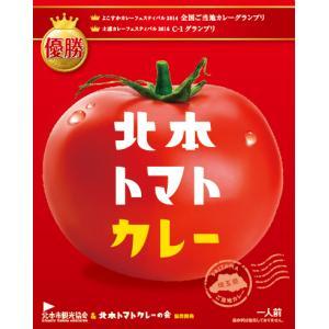 日本一の北本トマトカレー|kitamoto