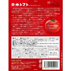 日本一の北本トマトカレー|kitamoto|02