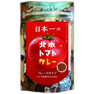北本トマトカレー フレークタイプ|kitamoto