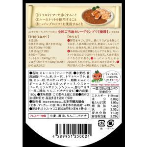 日本一の北本トマトカレー フレークタイプ|kitamoto|02