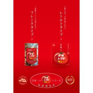 日本一の北本トマトカレー フレークタイプ|kitamoto|04