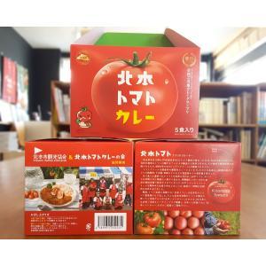 北本トマトカレーギフトボックス(レトルトカレー5食セット)|kitamoto