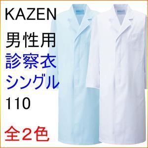 KAZEN カゼン 110 男性用診察衣 シングル 半袖、七分袖へのお直しは無料!|kitamurahifuku1