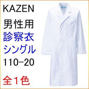 KAZEN カゼン 110-20 男性用診察衣 シングル (キャラコ) 半袖、七分袖へのお直しは無料!|kitamurahifuku1
