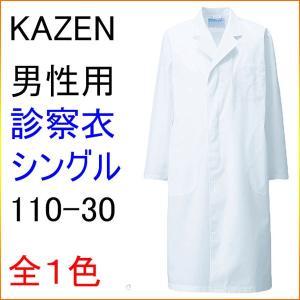 KAZEN カゼン 110-30 男性用診察衣 シングル 半袖、七分袖へのお直しは無料!|kitamurahifuku1
