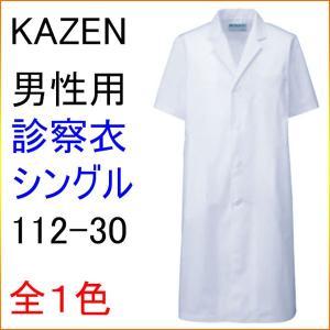 KAZEN カゼン 112-30 男性用診察衣 シングル 半袖|kitamurahifuku1
