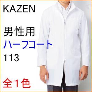 KAZEN カゼン 113 男性用ハーフコート|kitamurahifuku1