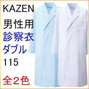KAZEN カゼン 115 男性用診察衣 ダブル 半袖、七分袖へのお直しは無料!|kitamurahifuku1