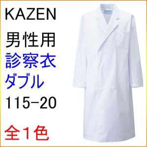 KAZEN カゼン 115-20 男性用診察衣 ダブル (キャラコ) 半袖、七分袖へのお直しは無料!|kitamurahifuku1