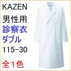 KAZEN カゼン 115-30 男性用診察衣 ダブル 半袖、七分袖へのお直しは無料!|kitamurahifuku1