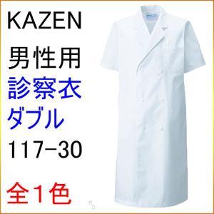 KAZEN カゼン 117-30 男性用診察衣 ダブル 半袖|kitamurahifuku1