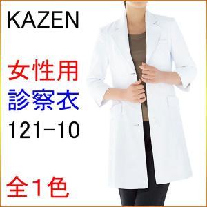 KAZEN カゼン 121-10 女性用診察衣|kitamurahifuku1