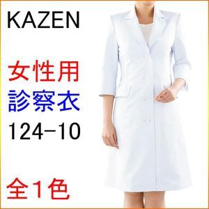 KAZEN カゼン 124-10 女性用診察衣|kitamurahifuku1