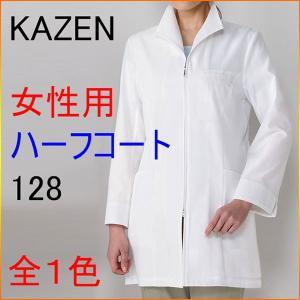 KAZEN カゼン 128 女性用診察衣|kitamurahifuku1