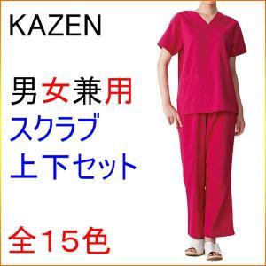 KAZEN カゼン 133 男女兼用 スクラブ上下セット kitamurahifuku1