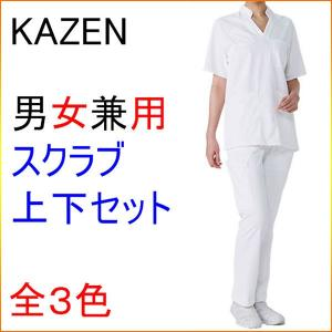 KAZEN カゼン 134 男女兼用 スクラブ上下セット kitamurahifuku1