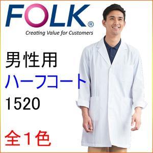 フォーク 1520 男性ハーフコート 半袖、七分袖へのお直しは無料!|kitamurahifuku1