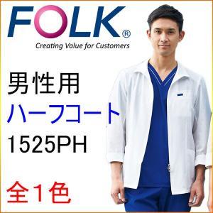 フォーク 1525PH 男子ハーフコート長袖|kitamurahifuku1