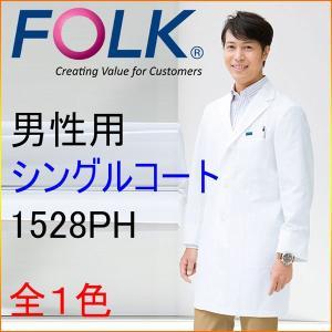 フォーク 1528PH 男性シングルコート長袖|kitamurahifuku1