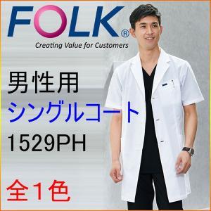 フォーク 1529PH 男性シングルコート半袖|kitamurahifuku1