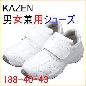 KAZEN カゼン 188-40  男女兼用スニーカー kitamurahifuku1
