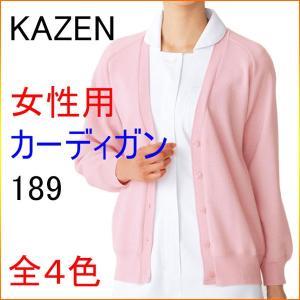 KAZEN カゼン 189 女性用カーディガン|kitamurahifuku1
