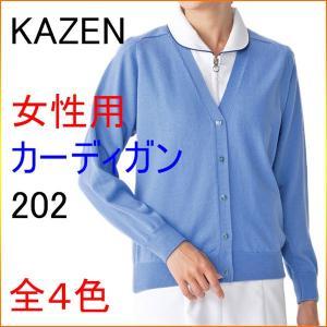 KAZEN カゼン 202 女性用カーディガン|kitamurahifuku1