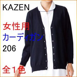 KAZEN カゼン 206 女性用カーディガン|kitamurahifuku1