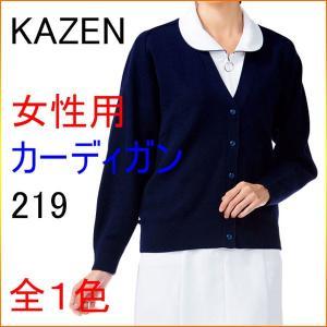KAZEN カゼン 219 女性用カーディガン|kitamurahifuku1