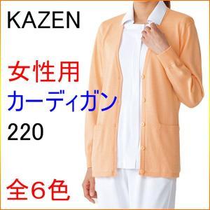 KAZEN カゼン 220 女性用カーディガン|kitamurahifuku1