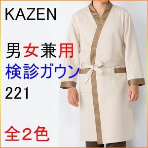 KAZEN カゼン 221 男女兼用 検診ガウン|kitamurahifuku1