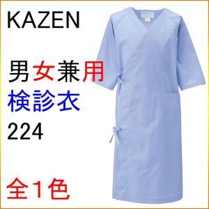 KAZEN カゼン 224 男女兼用 検診衣|kitamurahifuku1